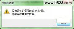 如何处理Windows 7系统没有权限无法卸载软件问题