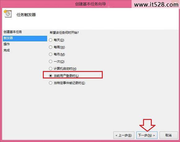 怎么设置Win8.1开机自动连接宽带方法