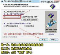如何用u盘装windows7系统图文教程