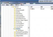 如何恢复windows7删除的文件