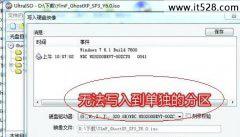 移动硬盘安装Windows 7系统的图文教程