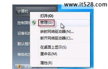 怎么打开Windows7摄像头的五种方法