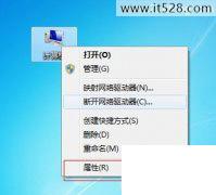 怎么修改Windows7计算机名的技巧