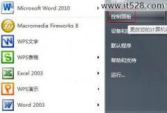 解决Windows7任务栏输入法图标不见了的技巧