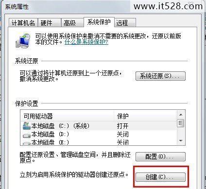 如何创建Windows7系统还原点保护数据丢失