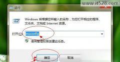 如何优化加速Windows7开机时间