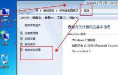 如何修改默认启动Windows7双系统