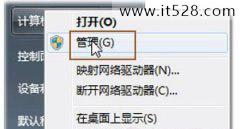 分享Windows7系统硬盘分区详细教程