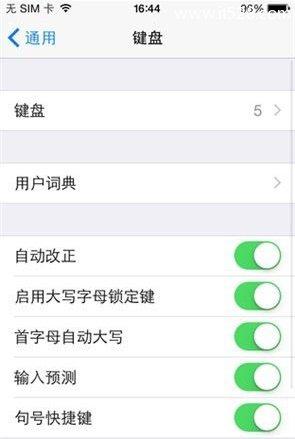IOS8的五大技巧