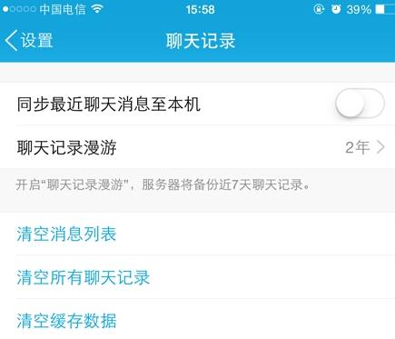 手机QQ聊天记录漫游设置方法