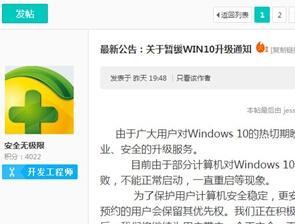 因为系统不兼容360暂缓对Windows 10升级