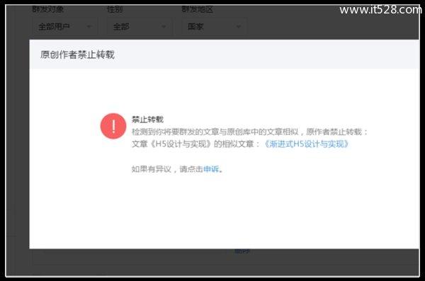 微信公众平台怎么禁止转载文章的方法