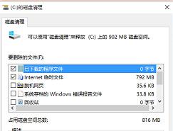 Windows 10删除Windows.old文件夹方法