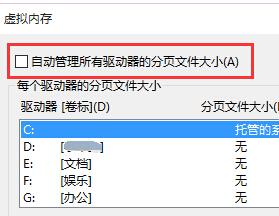 怎么设置Windows 10虚拟内存