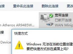 创建Windows 10桌面宽带连接快捷方式方法