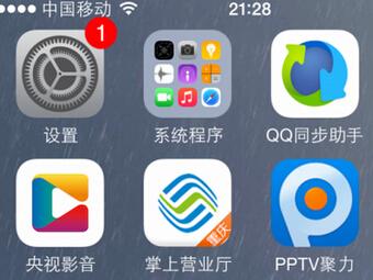 关闭iphone6设置右上角系统升级提示方法