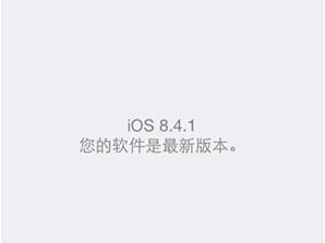 iOS 8.4.1升级吗? iphone6更新iOS 8.4.1的实际体验