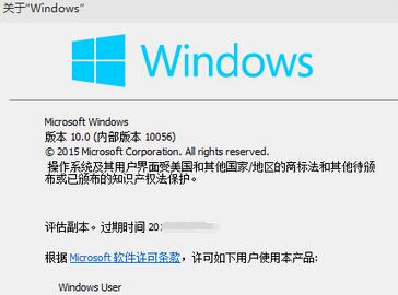 怎么查看Windows 10系统是否永久激活