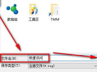 如何关闭Windows 10最近使用的文件 快速访问功能