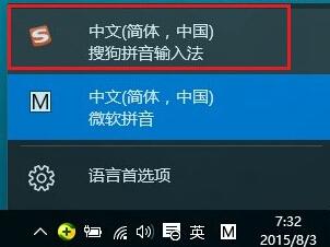 如何切换Windows 10输入法的快捷键设置方法