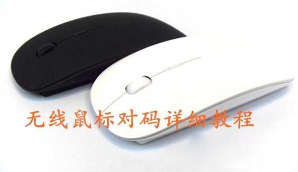 无线鼠标不能用 无线鼠标/键盘对码方法演示