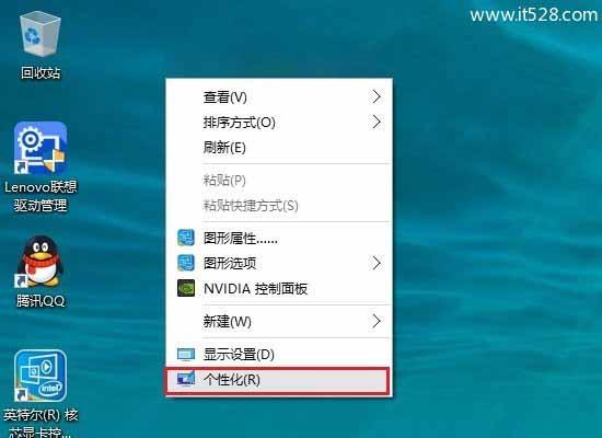 Windows 10我的电脑在哪/此电脑怎么放在桌面?