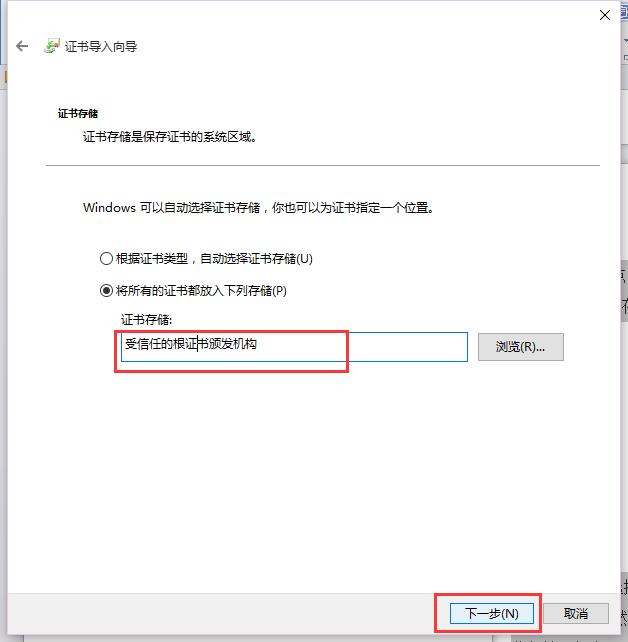 12306购票提示:此网站的安全证书有问题