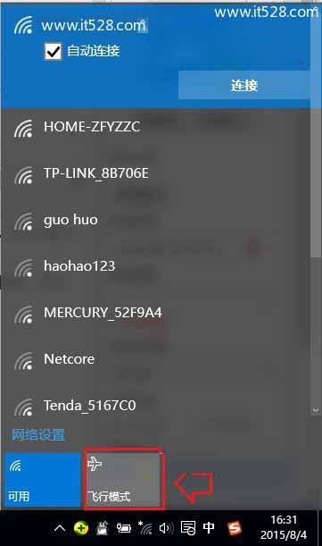 详解Windows 10如何连接Wifi无线网络