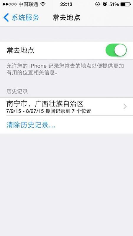 八个保护iPhone用户个人隐私的技巧