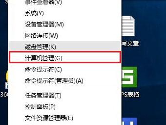 Windows 10开启Administrator超级管理员账号方法