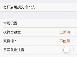 苹果iOS 9怎么安装搜狗输入法实例教程