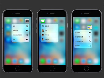 iPhone 6s 3D Touch暗藏缩放功能