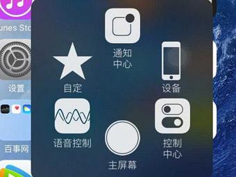 怎么自定义打造个性iOS 9小圆点设置教程