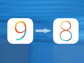 iOS 9怎么降级到iOS 8.4的完美教程