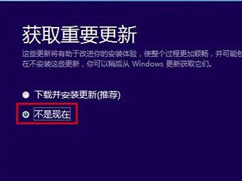 Win7/Win8.1升级Windows 10卡在32%失败解决方法
