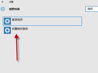 Windows 10指纹登陆如何设置