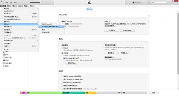 官方iOS 9解决无法备份/还原应用和数据办法
