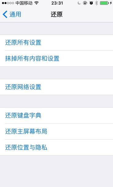 iPhone备份数据迁移到新iPhone教程