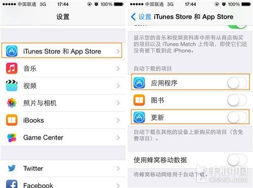 几招解决iPhone手机发烫方法 关闭自动下载和更新