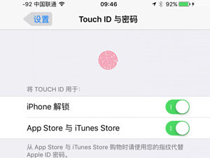 怎么设置iOS9下载应用不输入密码教程