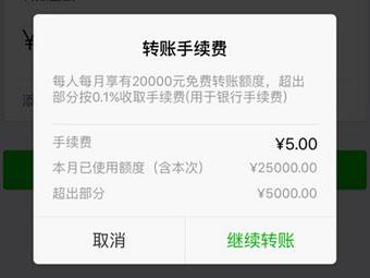 微信转账免费终结 每月超两万之后征收0.1%手续费