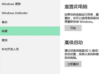Windows 10怎么回滚到Win7或Win8.1教程