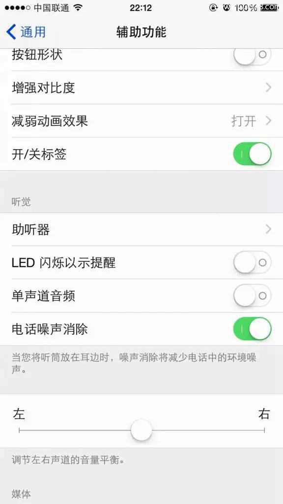 iPhone呼吸灯在哪与怎么开启?