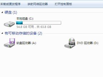 Windows 7如何隐藏C盘防止损坏电脑图文教程