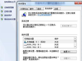 Windows 7还原点在哪与还原点设置图文教程