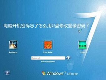 Windows 7电脑开机密码忘了怎么用U盘修改登录密码