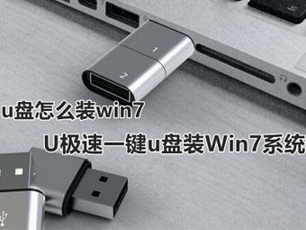 U盘一键装Windows 7系统教程