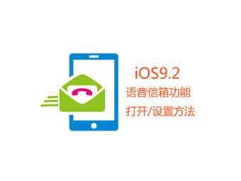 iOS9.2语音信箱怎么设置的图文教程