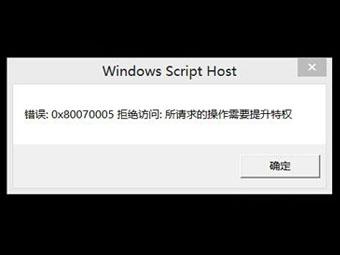 Windows 8出现错误代码0x80070005拒绝访问提示解决办法