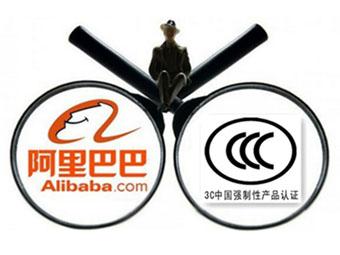 阿里巴巴与国家认监委信息中心合作 接入3C认证数据库
